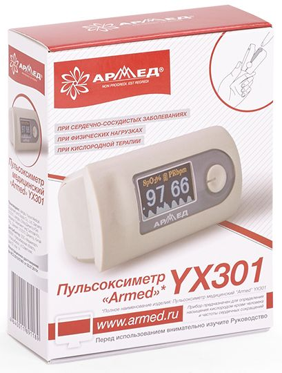ARMED YX301